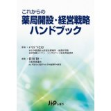 推薦図書:薬局開設経営戦略ハンドブック